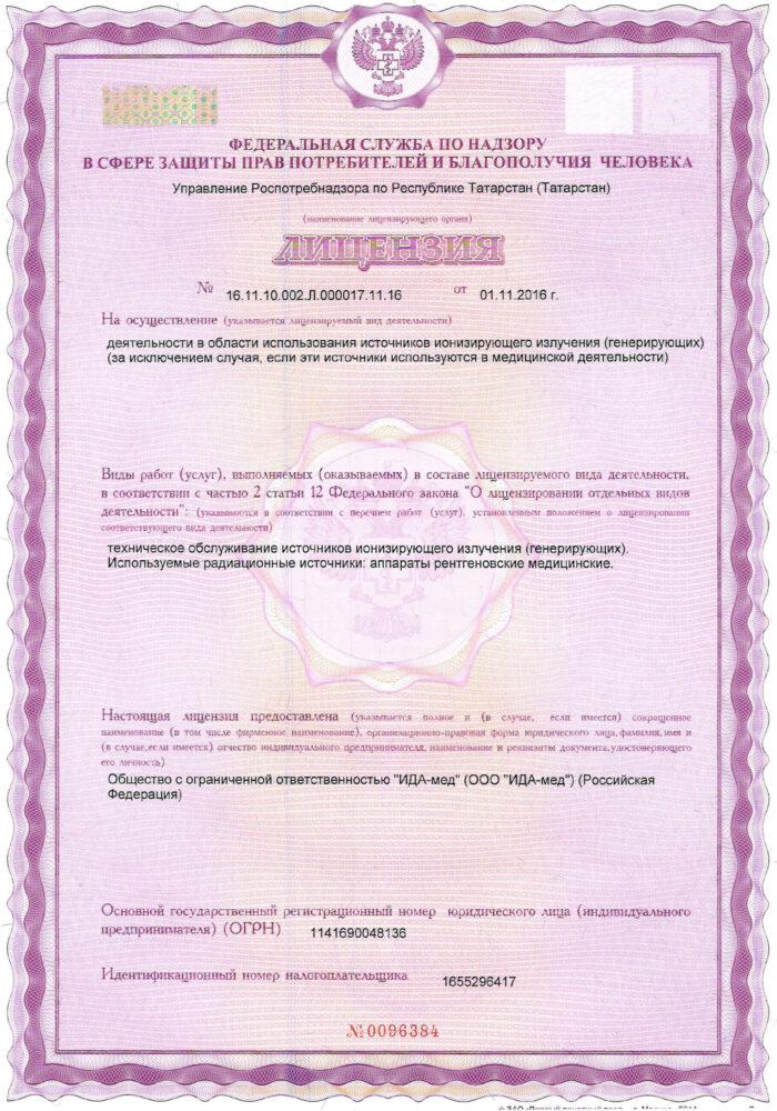 Лицензия_ИИИ_ИДА-1