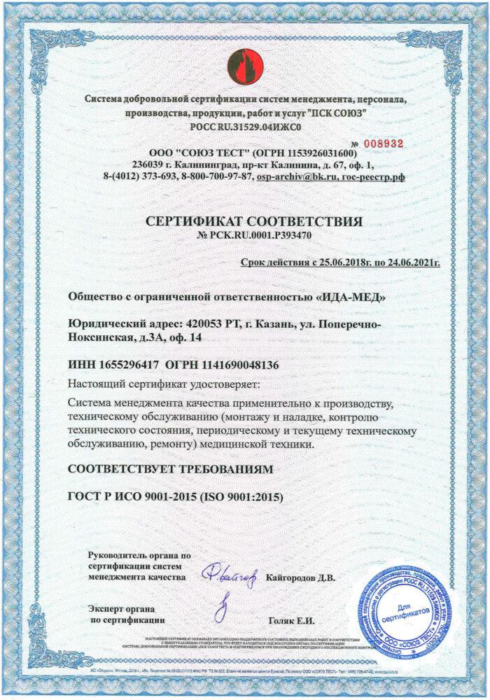 Сертификат ИСО-9001-1