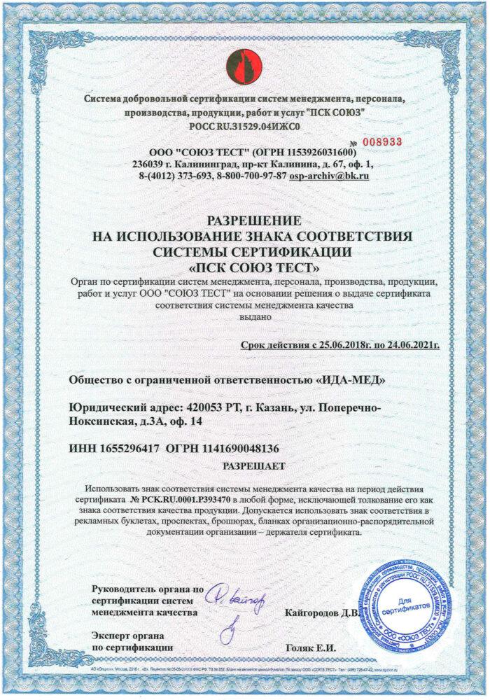 Сертификат ИСО-9001-2
